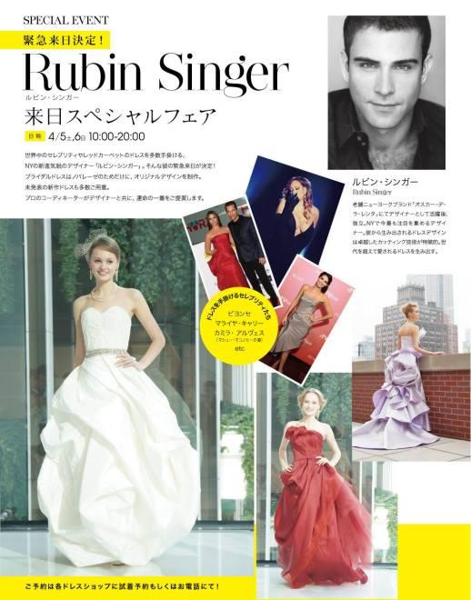 Rubin Singer Bridal Private Appointments at NOVARESE Ginza Tokyo Japan